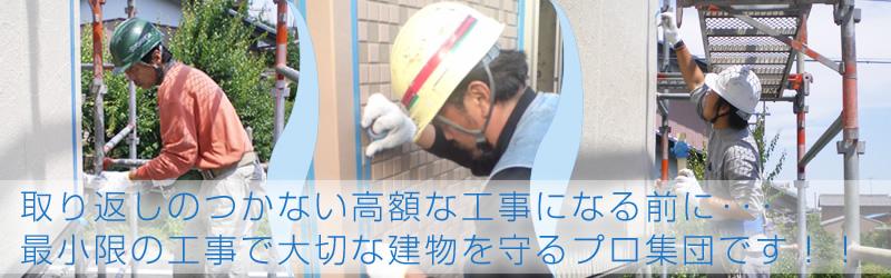 岐阜の工務店・雨漏りは誠技伸へ御任せください